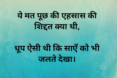 shayari for status
