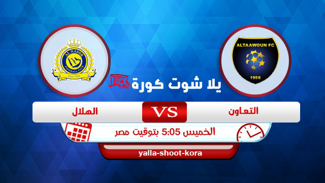 al-taawon-vs-al-nasr