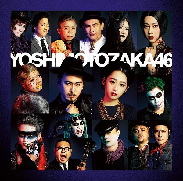 [Lirik] Yoshimotozaka46 - Konya wa Eeyan (Terjemahan Indonesia)