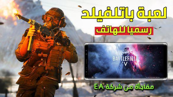 نزول لعبة باتلفيلد موبايل رسميا من شركة EA !! اقوى لعبة حرب عبر التاريخ !