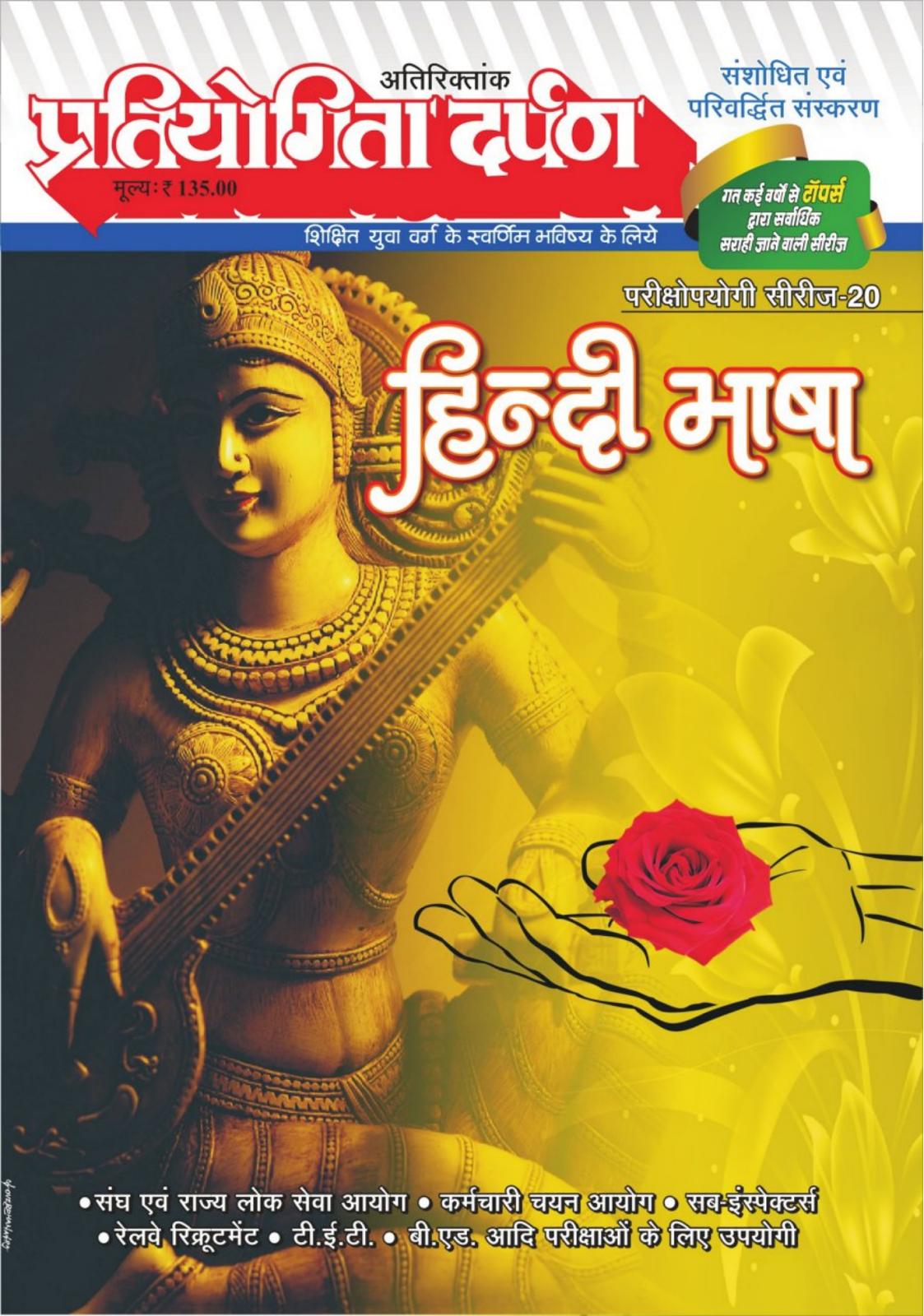 Pratiyogita Darpan Book