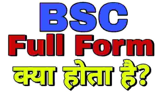 B.Sc Ka Full Form क्या होता है | बीएससी विषयों सूची जाने हिंदी में।