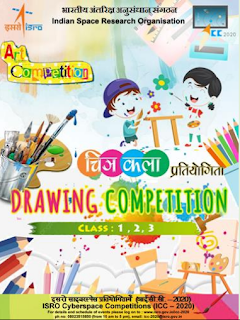 ISRO Drawing competition 2020 in ICSC 2020