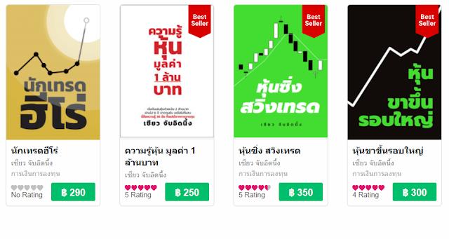 ebook หนังสือสอนเล่นหุ้น