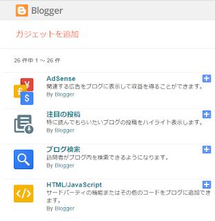 Blogger ではガジェットの追加も簡単