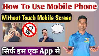 How To Use Mobile Without Touch Mobile Screen   बिना स्क्रीन छुए मोबाईल कैसे चलाएं By Technical Rakesh