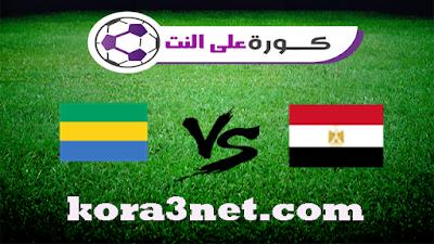 مباراة مصر والجابون