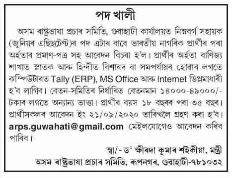 Assam Rashtrabhasha Prachar Samiti