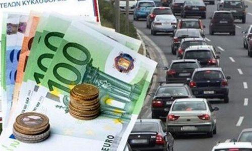 H αντίστροφη μέτρηση για την ανάρτηση των τελών κυκλοφορίας του 2021 έχει ξεκινήσει, καθώς στα μέσα Νοεμβρίου οι ιδιοκτήτες οχημάτων θα μάθουν τα ακριβή ποσά που πρέπει να πληρώσουν.