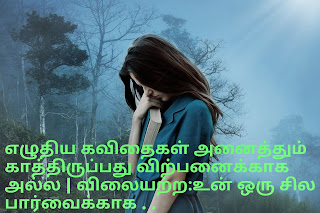 Tamil love failure image free download