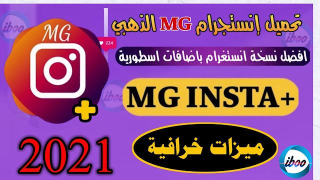 تنزيل انستغرام بلس MG انستقرام احدث اصدار