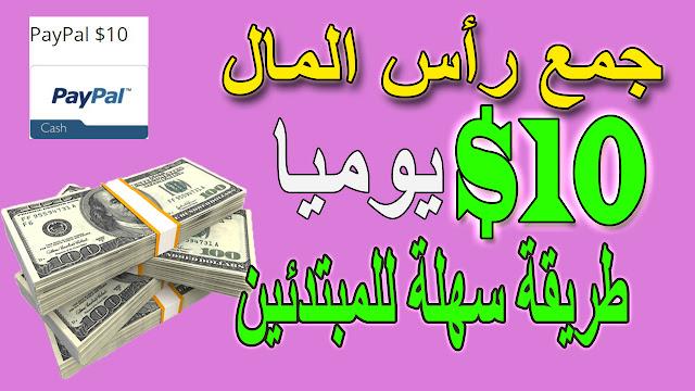 الربح من الانترنت اسهل طريقة للربح/ ربح المال من الانترنت