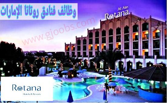 مجموعة فنادق روتانا بالإمارات تعلن عن وظائف شاغرة