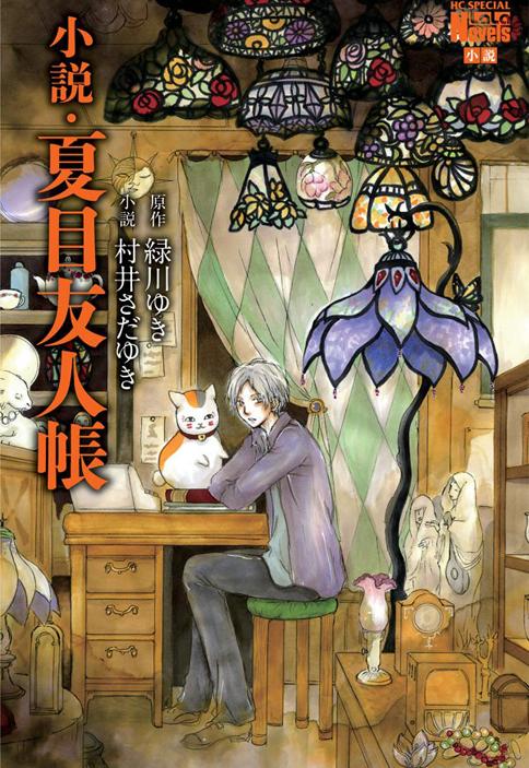 Natsume Yuujinchou (Novela Ligera en español)