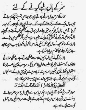 sir k baal lambay karnay ka wazifa in urdu