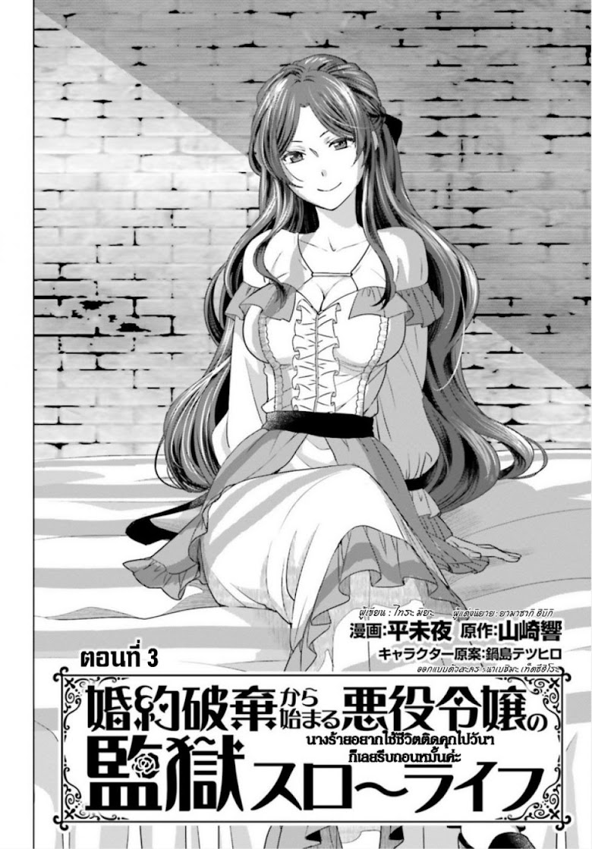 Konyaku Haki kara Hajimaru Akuyaku Reijou no Kangoku Slow Life - หน้า 3