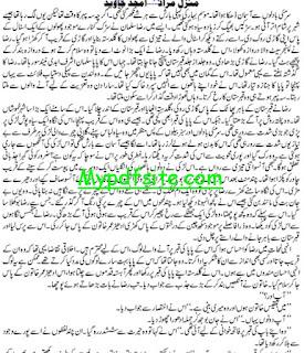 Manzil_e_Murad By Amjad Javed