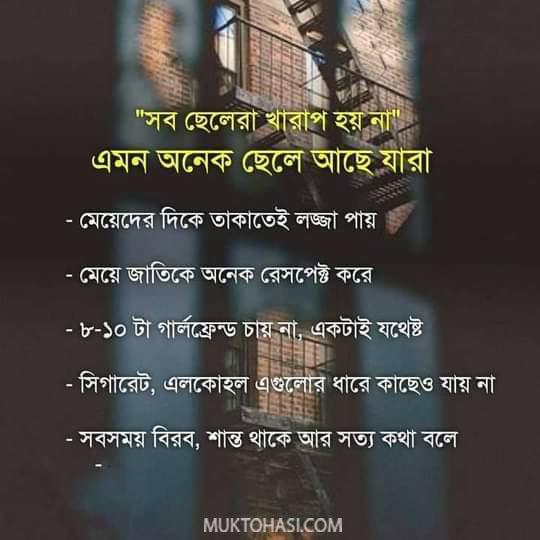 জীবন পরিবর্তন হওয়া কিছু স্ট্যাটাস 💔 Life Changing Attitude Status Caption Photo Bangla