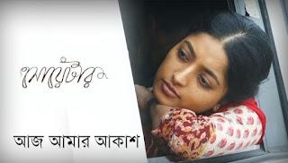 AJ AMAR AKASH (আজ আমার আকাশ) LYRICS - Rupankar Bagchi