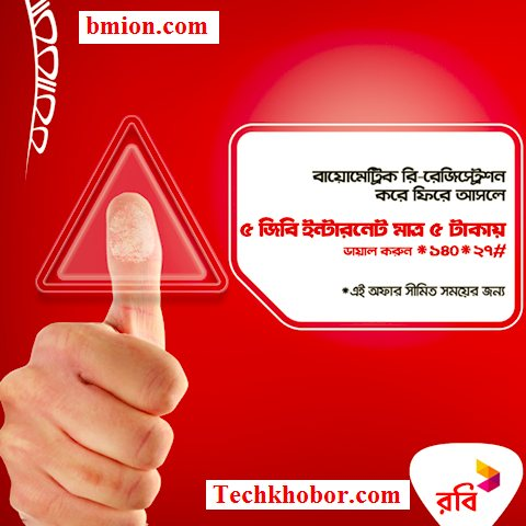 Robi-5GB-5Tk-For-Biometric-Re-Registration.jpg