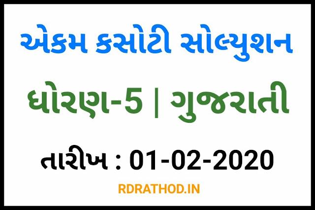 Ekam Kasoti Paper Solution for std 5 Gujarati - Date 01/02/2020