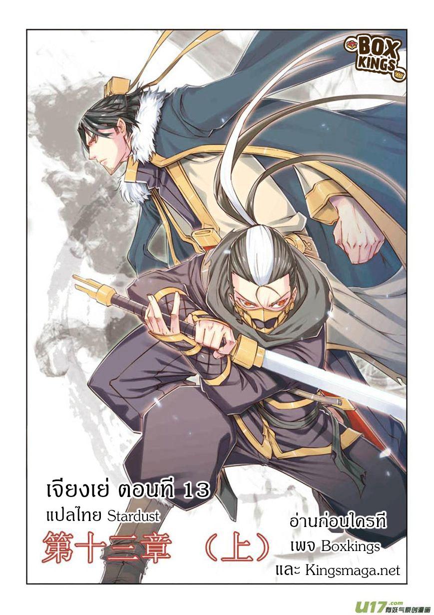 อ่านการ์ตูน Jiang Ye 13 ภาพที่ 1