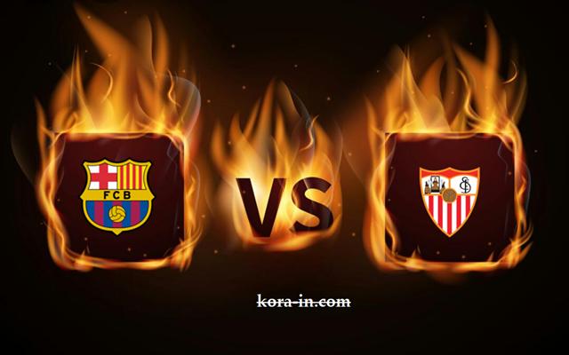 كورة ستار مشاهدة مباراة اشبيلية وبرشلونة بث مباشر كورة اون لاين لايف اليوم 10-02-2021 كأس ملك إسبانيا
