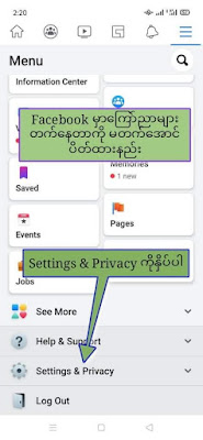 Facebook မှာကြော်ညာများတက်နေတာကိုမတက်အောင်ပိတ်နည်း