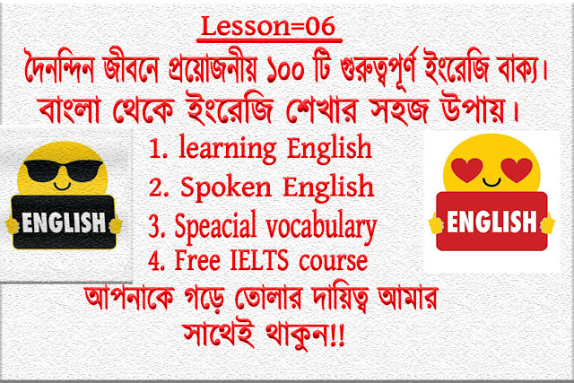 How to learn English from Bangla very fast ways Lesson-06.