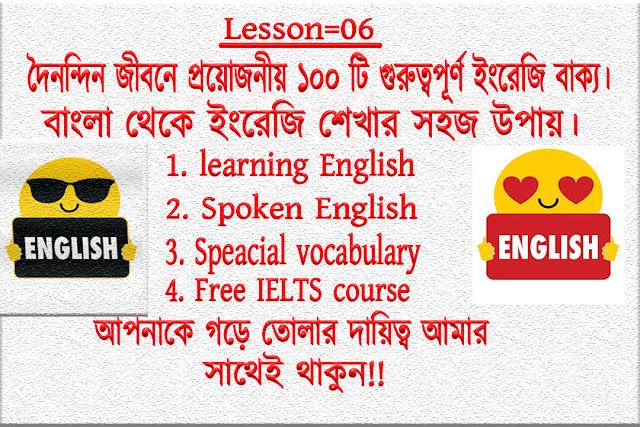 How to learn English from Bangla very fast ways Lesson-06. দৈনন্দিন জীবনে প্রয়োজনীয় ১০০ টি গুরুত্বপূর্ণ ইংরেজি বাক্য।