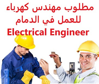An electrical engineer is required to work in Dammam  To work as a supervisor at a consulting office in an educational project in Dammam  Education: Electrical engineer  Experience: At least eight years of work in the field Have the ability to supervise  Salary: 7000 riyals, inclusive of transportation and housing allowance