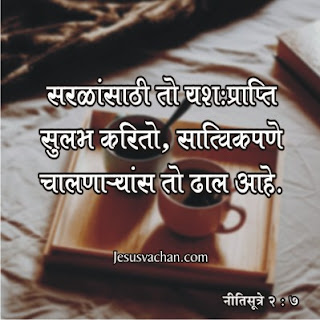 Jesus vachan images hd Saralansathi to yashaprapti to saral karito... Nitisutra 2 : 7 (Jesus Vachan), jesus, jesus vachan, yeshu masih ke vachan, marathi bible vachan images, jesus ke vachan, jesus vachan hindi images hd, jesus vachan hindi, jesus bible vachan in marathi, jesus vachan hindi images, yeshu masih ke vachan in hindi, jesus vachan in hindi, yeshu vachan hindi, jesus bible vachan, christ the redeemer, jesus christ, jesus calls, jesus death, parables of jesus, jesus is lord, inri, jesus christ vachan