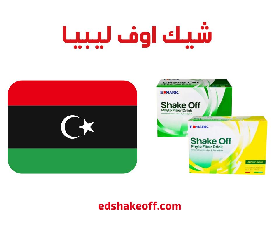 شيك اوف ليبيا وداعا لمشاكل القولون والامساك والانتفاخات مع شيك اوف ادمارك ليبيا
