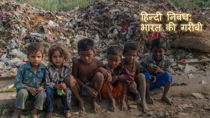 हिन्दी निबंध: भारत की गरीबी