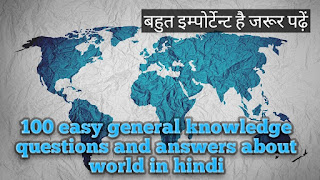 100 easy general knowledge questions and answers about world in hindi