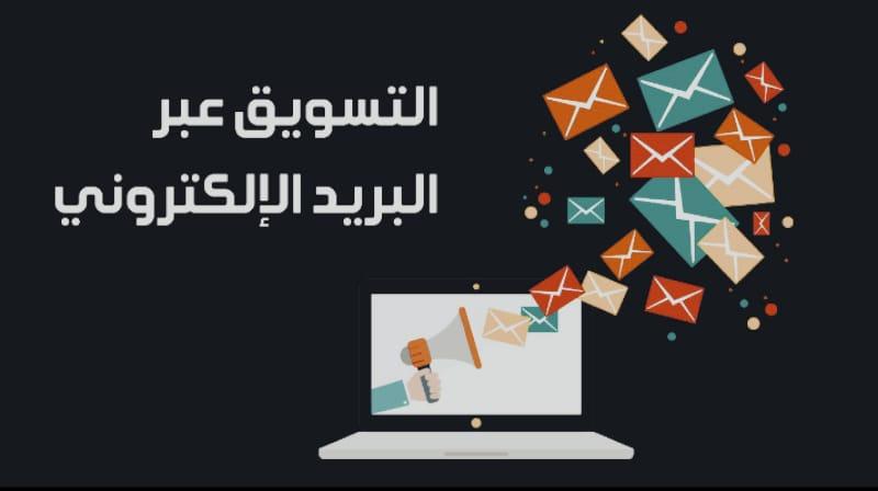 التسويق عبر البريد الإلكتروني وأهميته للأعمال التجارية عبر الإنترنت
