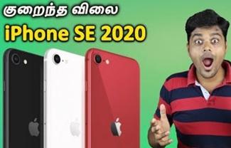 iPhone SE 2020 – சிங்கம் களம் இறங்கிடுச்சே Cheapest iPhone but Powerful