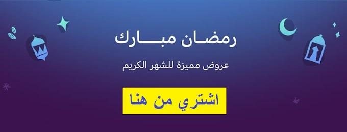 كوبون خصم امازون السعوديه بقيمة 10% على كل صفقات عرض رمضان