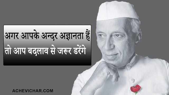 jawarlal nehru quotes image