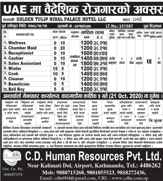 Jobs in UAE for Nepali, Salary Up to NRs 57,310