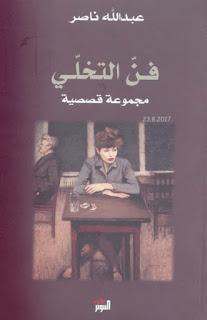 كتاب فن التخلي pdf تأليف عبد الله ناصر
