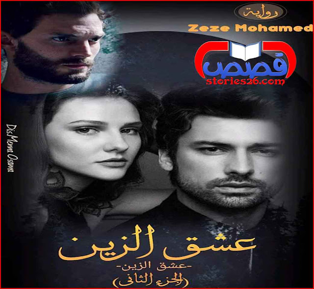 رواية عشق الزين بقلم زيزي محمد (ج2)