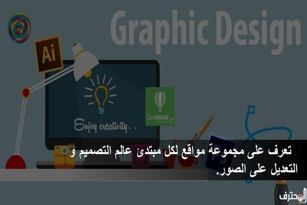 تعرف على مجموعة مواقع لكل مبتدئ عالم التصميم و التعديل على الصور.