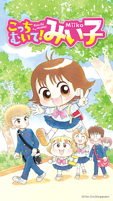 Kocchi Muite Miiko de Eriko Ono