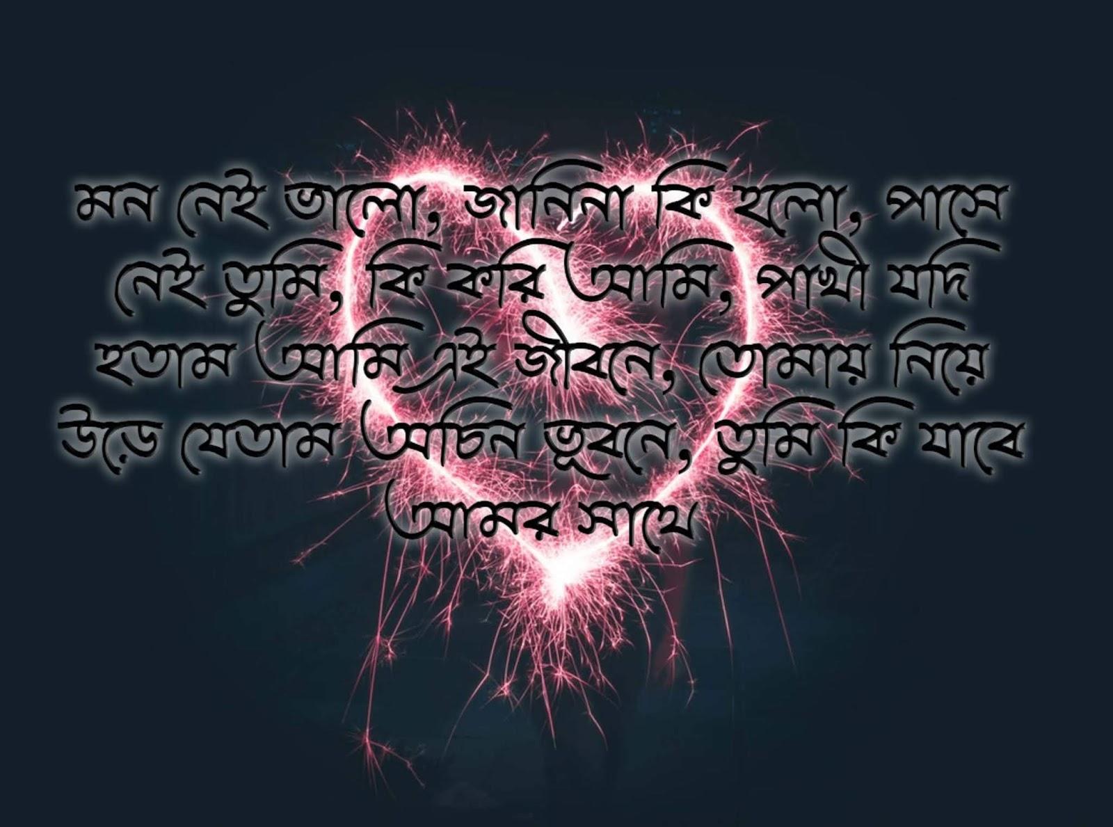 Bangla Shayari pic