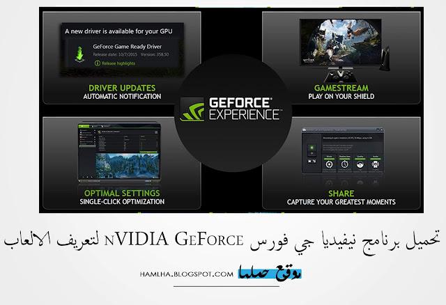 تحميل برنامج نيفيديا جي فورس nVIDIA GeForce لتعريف الالعاب - موقع حملها