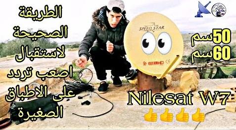 الطريقة الصحيحة لإستقبال أصعب تردد على Nilesat 7W على الأطباق 50 سم 60 سم بالمغرب مع الأخ سفيان المحترف سات