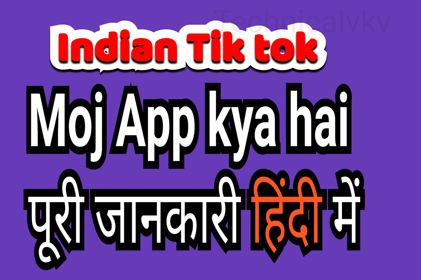 Moj app Kya hai पूरी जानकारी हिंदी में