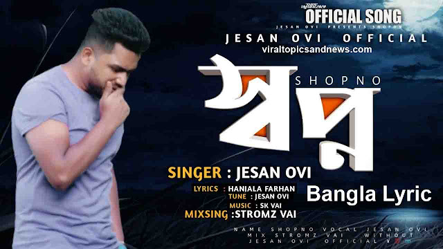 Shopno Lyrics ( স্বপ্ন ) Jesan Ovi Bangla New Sad Song 2020