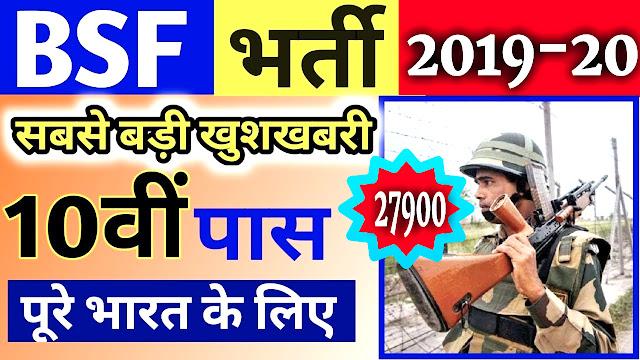 CISF Sarkari Noukari BSF Constable GD